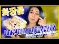 Покупки корейской косметики. Новые покупочки ^___^