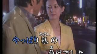 愛本健二 - やっぱり有紀子の負けでした