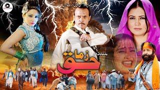Haq - Jahangir Khan,Nadia Gul, Pashto Comedy Telefilm Movie