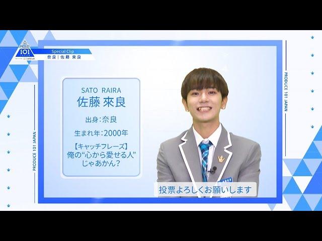 【佐藤 來良(Sato Raira)】ファイナリストPICK ME動画|PRODUCE 101 JAPAN