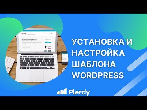 Функция выбора шаблона wordpress