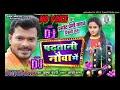 dhodi me pani Tohra ade lagi ho #Bhojpuri Best Remix Song2020_Fadu Mix DJ Vikash Yadav Lalganj 2020