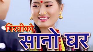 New Lok Dohori 2075/2018|| PIRATI KO SANO GHAR|| पिरतीको सानो घर || Milan Khadka & Nikki Magar