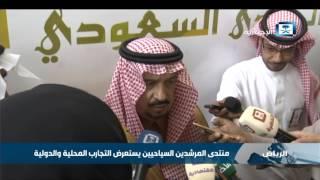المنتدى السعودي للمرشدين السياحيين يركز على رفع الكفاءة ويستعرض التجارب المحلية والدولية