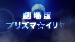 『Fate/kaleid liner プリズマ☆イリヤ』 劇場版製作決定! □原作:ひろ...