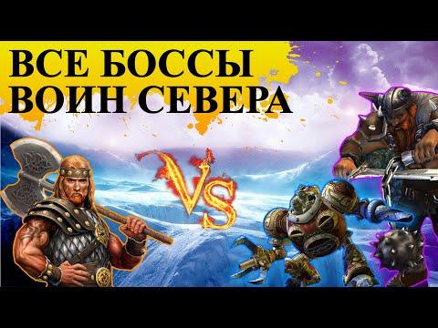 Kings Bounty - ВСЕ БОССЫ в воине севера / ЛЁД и ПЛАМЯ