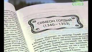 Книга «За други своя: повесть о святом благоверном князе Дмитрии Донском и Куликовской битве»