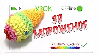 3D мороженое. Плетение из резинок. Loom bands. Rainbow cachay.