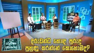 ITN Television Iskole Part 02 - (2020-05-14) | ITN Thumbnail