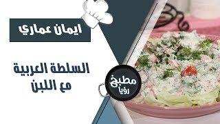 السلطة العربية مع اللبن - ايمان عماري
