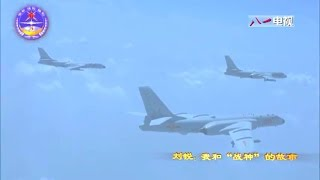 China Air Force - H-6K Nuclear Capable Long Range Bomber Live Firing [480p]