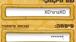 שם משתמש וסיסמה של XDצרצרXD (לא עובד יותר)