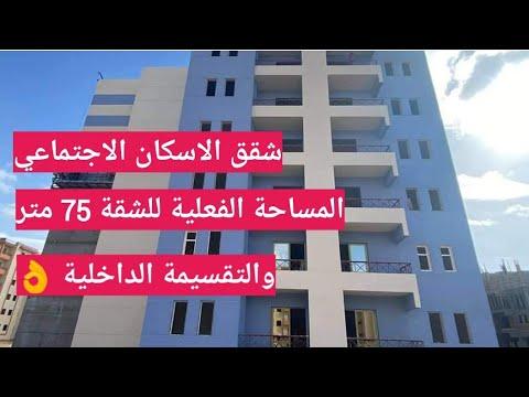 المساحة الفعلية للشقة 75 متر شقق الاسكان الاجتماعي الاعلان العاشر Youtube