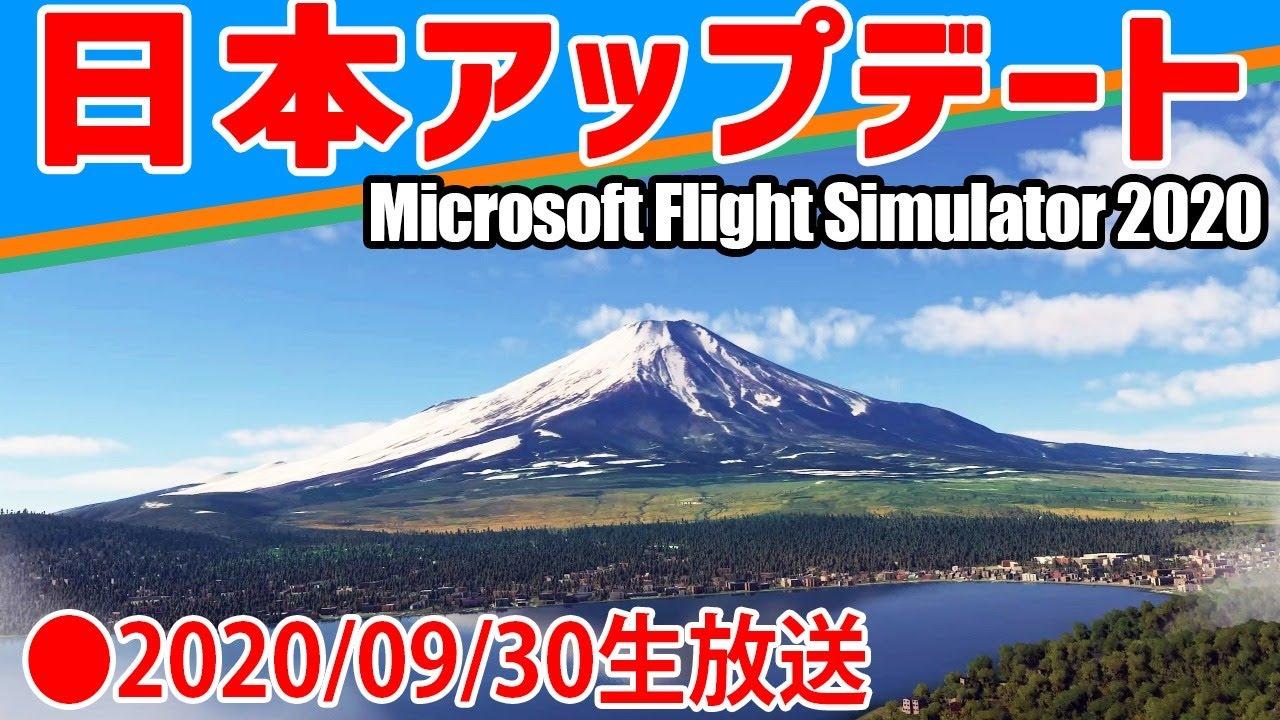 【Microsoft Flight Simulator生放送】日本アップデートを堪能する(World Update I: Japan) [2020.09.30]