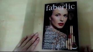 Faberlic Каталог №14 2016 Фаберлик(, 2016-09-04T20:41:40.000Z)