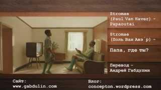 Stromae (Поль Ван Авэ́р) - Папа, где ты?