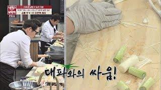 엄청난 양의 대파와의 대결을 펼치는(?) 김풍 냉장고를 부탁해 164회