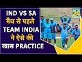 Ind Vs South Africa मैच से पहले Team India की खास तैयारी | 5 जून को होगा पहला मैच