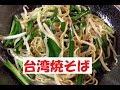 【台湾焼そば】美味しい作り方/焼そば賢ちゃん 極上!レシピ