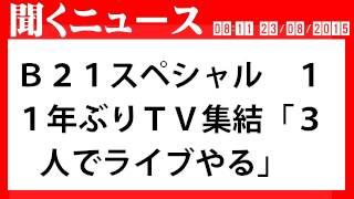 B21スペシャル 11年ぶりTV集結「3人でライブやる」
