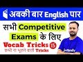 7 00 PM English For All Competitive Exams By Sanjeev Sir Vocab Tricks mp3
