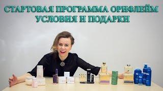 СТАРТОВАЯ ПРОГРАММА ОРИФЛЕЙМ  2017 УСЛОВИЯ И ПОДАРКИ