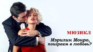 Мюзикл ''Мэрилин Монро, поиграем в любовь?'' - Он придет, я знаю (Фрагмент)