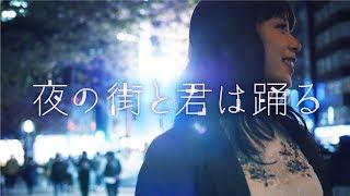 エナプス初のオリジナル曲「夜の街と君は踊る」のミュージックビデオが...