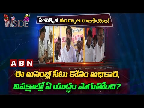 Focus on Political Heat in Nandyal | Inside | ABN Telugu