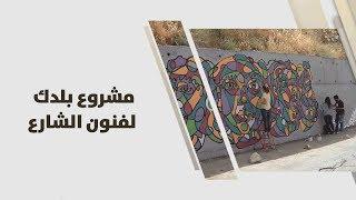 مشروع بلدك لفنون الشارع