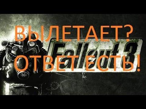 Зависает Fallout 3 в начале игры и вылетает?ОТВЕТ ТУТ