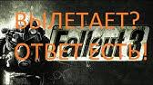 🚩 Прекращена работа программы Fallout3 - YouTube