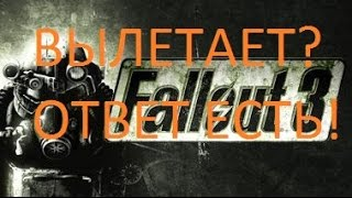 видео Fallout 3 вылетает. Что делать?