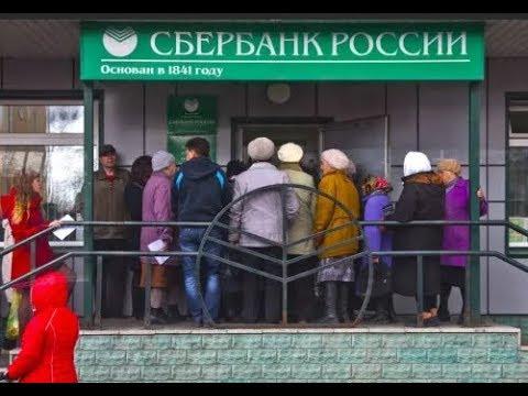 Греф о причинах происходящего планомерного закрытия отделений Сбербанка