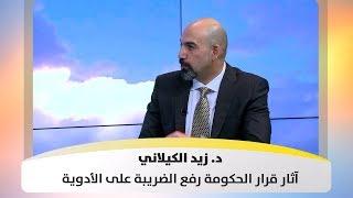 د. زيد الكيلاني - آثار قرار الحكومة رفع الضريبة على الأدوية -هذا الصباح