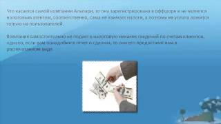 Налоги Форекс и инвестиций в ПАММ счета