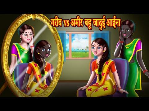 गरीब Vsअमीर बहू जादुई आईना Hindi Stories   Hindi Kahaniya हिंदी कहनियाComedy Video   Hindi Comedy