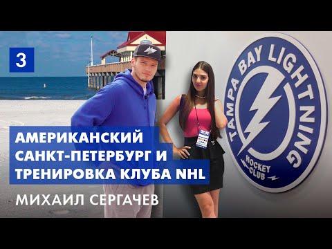Тампа-Бэй, США #2 - Русская Флорида. Хоккеист НХЛ Михаил Сергачев. Пляж №1 в Америке