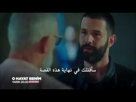 Motarjam تلك حياتي أنا الجزء الثاني O Hayat Benim الحلـقة 41