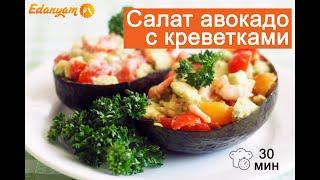 🥑 🦐 Салат авокадо с креветками  быстрый пошаговый рецепт!