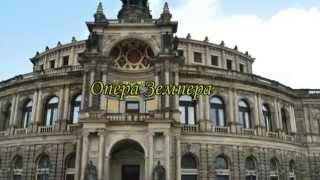 видео Дрезден, Германия: отзывы туристов о Дрездене