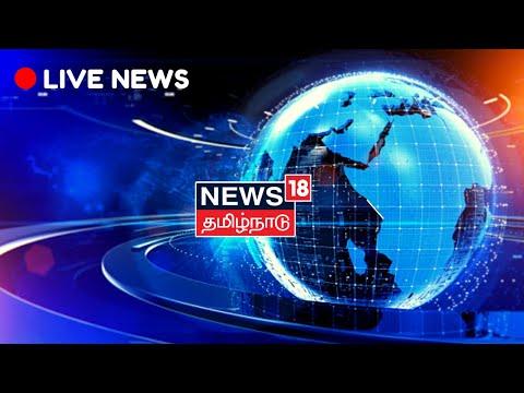 News18 Tamilnadu Live   தமிழ் செய்திகள்   Tamil News   Latest Tamil News 24/7