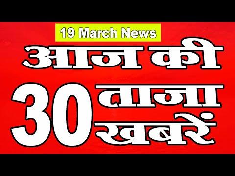 19 March Morning News | आज की ताज़ा खबरे | Bengal election | kisan andolan | corona vaccine samachar