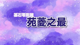 Publication Date: 2020-06-22 | Video Title: 基石零距離:苑菱之最