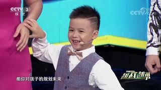 [越战越勇]妈妈现场夸儿子 儿子激动翻车  CCTV综艺 - YouTube