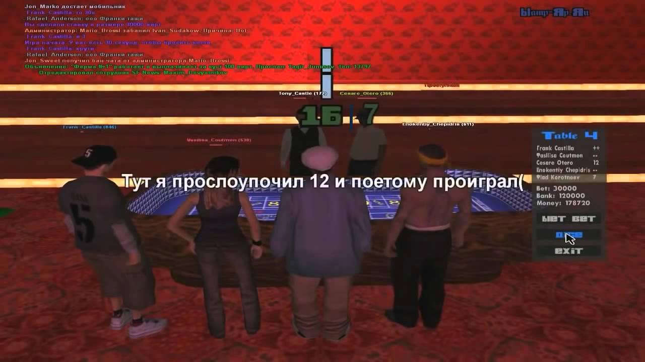 Прога для казино на самп рп игровые автоматы с моментальным выводом денег на карту