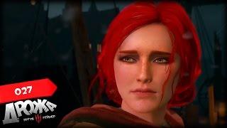 Прохождение The Witcher 3: Wild Hunt |27| ОТНОШЕНИЯ С ТРИСС МЕРИГОЛЬД