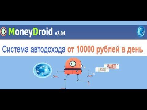 отзыв программы «money maker»