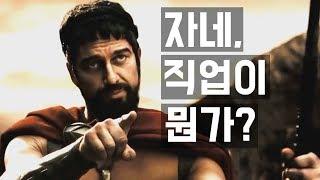 [명장면 다시 보기] 영화 300 - What is your profession? (한영 자막)
