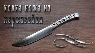 Ковка ножа из нержавейки